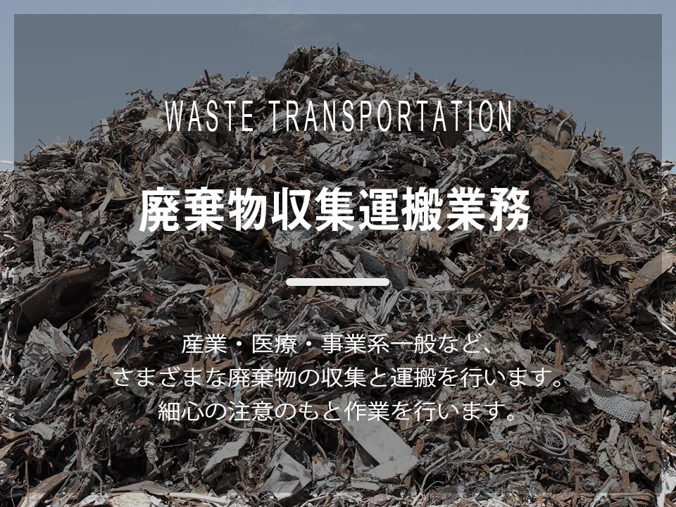 廃棄物収集運搬業務