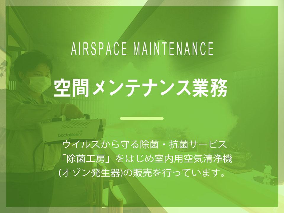 空間メンテナンス業務